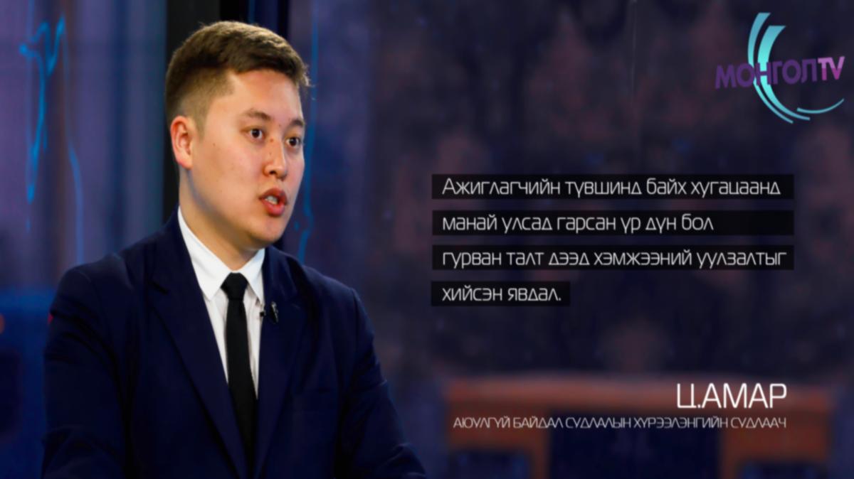 https://niss.gov.mn/wp-content/uploads/2018/06/amar_MongolTV.png